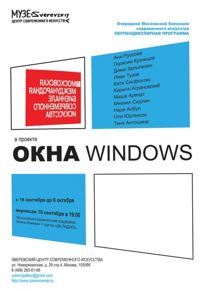 Окна Windows